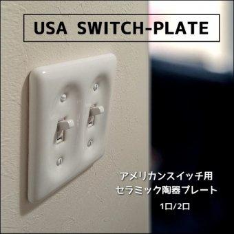 _アメリカンスイッチ用【セラミック陶器プレート】