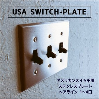_アメリカンスイッチ用【ステンレスヘアラインプレート】