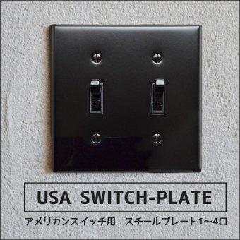 _アメリカンスイッチ用【スチールプレートブラック】