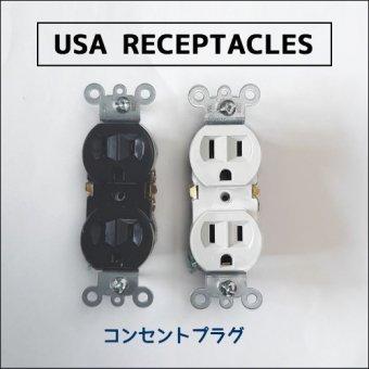 _アメリカ製 アース付きコンセントプラグ