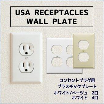 _アメリカ製コンセント用【プラスチックプレート】