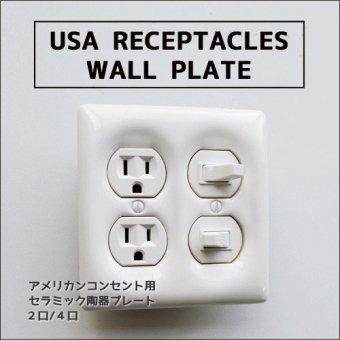 _アメリカ製コンセント用【セラミック陶器プレート】