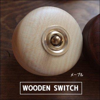 _ウッデンスイッチ(メープル材) 木製スイッチ トグルスイッチ