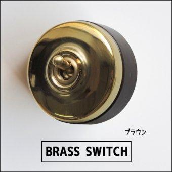 _ブラススイッチ(ブラウン) 真鍮製スイッチ トグルスイッチ