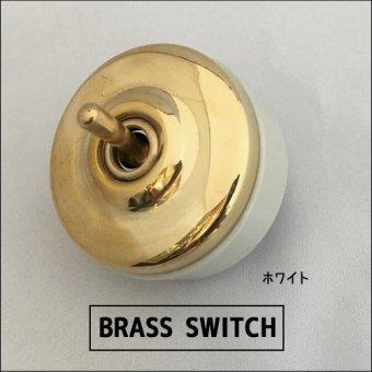 _ブラススイッチ(ホワイト) 真鍮製スイッチ トグルスイッチ