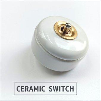 _陶器スイッチ(ホワイト) セラミックスイッチ トグルスイッチ レトロデザイン