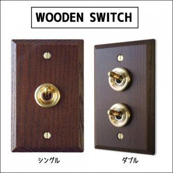 _ウッデンプレートスイッチ(アッシュ材) 木製スイッチ トグルスイッチ
