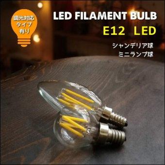_E12 LED電球 シャンデリア球/ミニランプ球