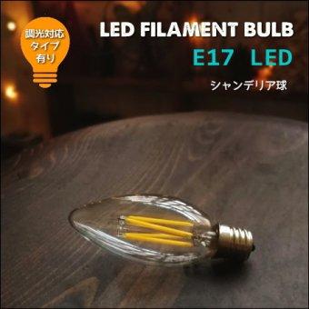 _E17 LED電球 シャンデリア球