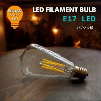 _E17 LED電球 エジソン電球