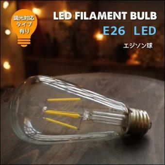 _E26 LED電球 エジソン球