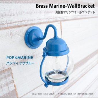 ^送料無料-真鍮製マリンウォールランプ(防雨ブラケット)BR1700パシフィックブルーポーチライト