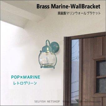 ^送料無料-真鍮製マリンウォールランプ(防雨ブラケット)BR1700レトログリーンポーチライト