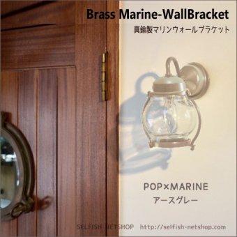 ^送料無料-真鍮製マリンウォールランプ(防雨ブラケット)BR1700アースグレーポーチライト