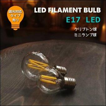 _E17 LED電球 クリプトン球/ミニランプ球
