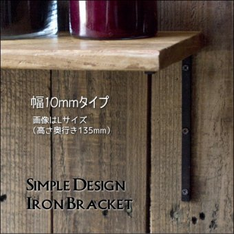 -在庫限り L字デザインのアイアンブラケット(棚受け)幅10mm※2個セット