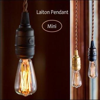 .E17型ヴィンテージスタイル灯具-ミニレイトンペンダント※短縮加工可能