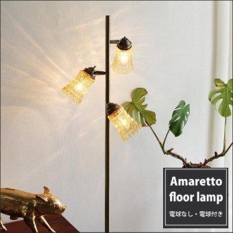 :送料無料ノスタルジックなガラスシェードのフロアランプ3灯式 Amaretto Flour Lamp