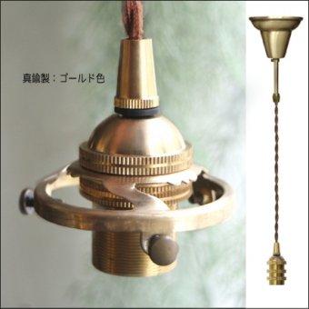 _E17 真鍮製アンティークスタイル灯具01(横ネジ&内ネジシェード対応)カップ付き/全長90cm/長さ可変タイプ
