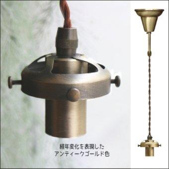 _E17 真鍮製アンティークスタイル灯具GC(横ネジシェード対応)カップ付き/全長90cm/長さ可変タイプ