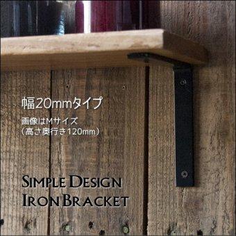 -在庫限り L字デザインのアイアンブラケット(棚受け)幅20mm※2個セット