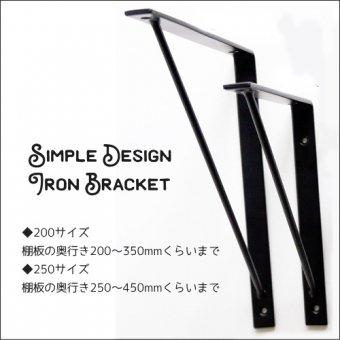 _大きめサイズ!シンプルデザインのアイアンブラケット(棚受け)※1個