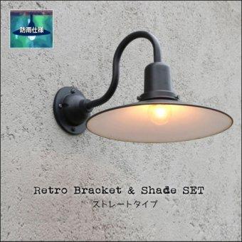 [レトロブラケット&シェードセットST(屋外用防雨外灯照明)工業系