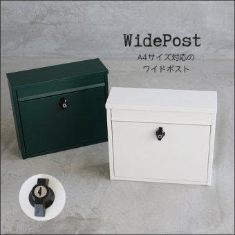-在庫限り ワイドポスト カギ施錠タイプ メールボックス(郵便受け)