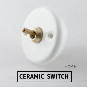 __陶器スイッチ(ホワイト) セラミックスイッチ トグルスイッチ すっきりデザイン