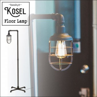 :ビンテージなアイアン鉄パイプのフロアランプ Kosel FloorLamp