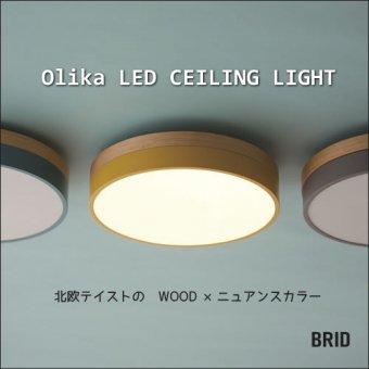 :送料無料!Olika-remote ceiling lamp 北欧カラーシーリングライト(リモコン付属)