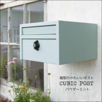 .キュービックポスト メールボックス(郵便受け)パウダーミント
