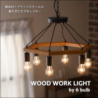 :WOOD WORK LIGHT by 6BULB ウッドワークライトペンダントライト6灯<img class='new_mark_img2' src='https://img.shop-pro.jp/img/new/icons61.gif' style='border:none;display:inline;margin:0px;padding:0px;width:auto;' />