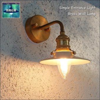 _真鍮製シンプルエントランスライト(防雨ブラケット)灯具のみもOK!