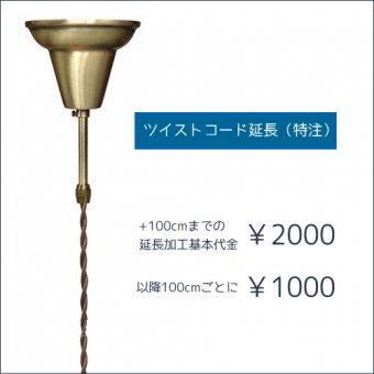 照明灯具の長さ延長加工費(特注制作)