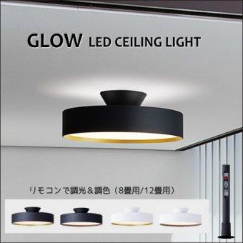 :送料無料!Glow ceiling lamp 明るさや色合いも選べるシーリングランプ(LED内蔵/リモコン付属)