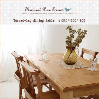 lナチュラルパインのターンドレッグダイニングテーブル