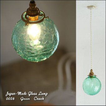 [【Japan madeのガラスシェードセット】0028 クラック(グリーン)