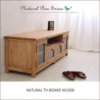 lナチュラルパインのチェッカーガラスTVボード(H1500)