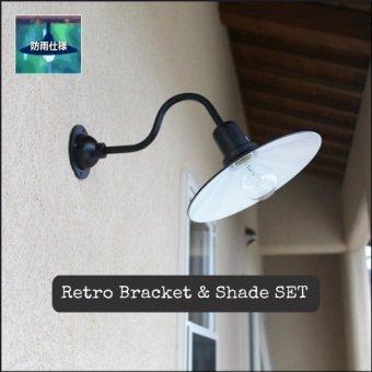 [レトロブラケット&シェードセット(屋外用防雨外灯照明)工業系
