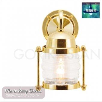 ^真鍮製マリンウォールランプ(防雨ブラケット)BR1710ゴールド色ポーチライト