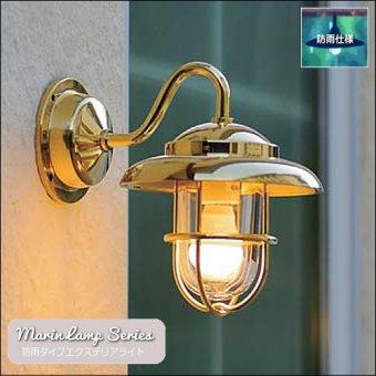 ^送料無料-真鍮製マリンウォールランプ(防雨ブラケット)BR1760ゴールド