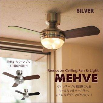 :おしゃれなMEHVEシーリングファン&ライト(LED電球+リモコン付)サーキュレーター(シルバー)