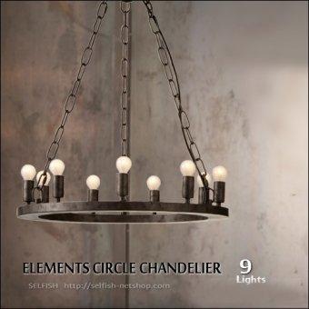 :シンプル&ジャンクな工業系シャンデリアエレメンツ9灯