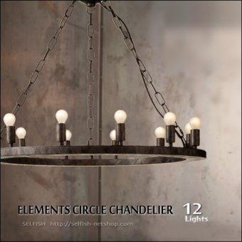 :送料無料シンプル&ジャンクな工業系シャンデリアエレメンツ12灯
