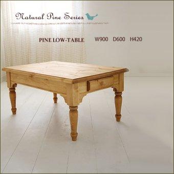 l送料無料!ナチュラルパインのセンターテーブル(W900)ローテーブル/ソファテーブル