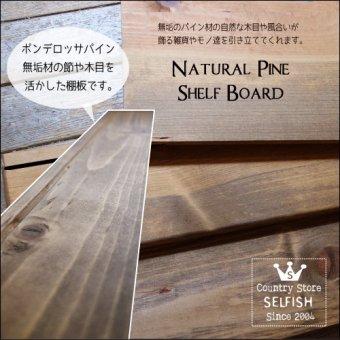オーダー製作>棚板・シェルフボード 無垢パイン材使用・オイル仕上げ