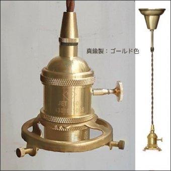 _E26真鍮製ペンダントライト用灯具(横ネジ&内ネジシェード対応)ロータリースイッチ付き/カップ付き/全長90cm/長さ可変タイプ
