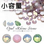[1008]オパールガラス製ラインストーン