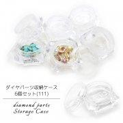 【111】ダイヤパーツ収納ケース6個セット